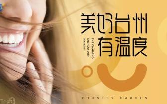 城市温度 用心而筑 2018碧桂园台州品牌发布会温暖发声