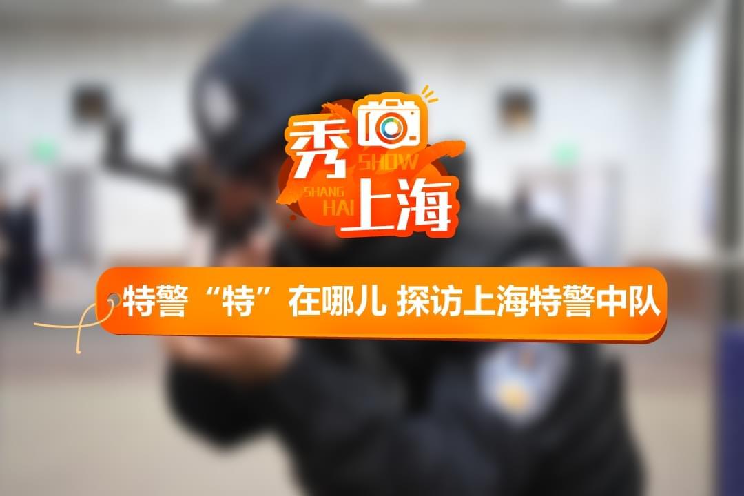 3子弹都穿不透的神器 探访杨浦特警中队