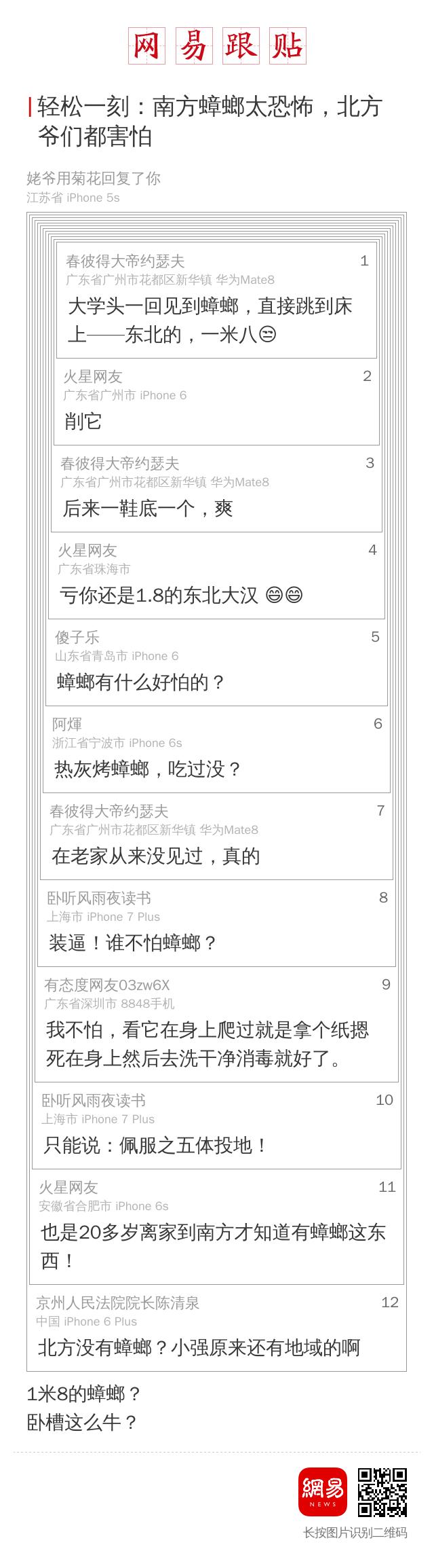 敏姐看,6.19晚间版后半段(未完)