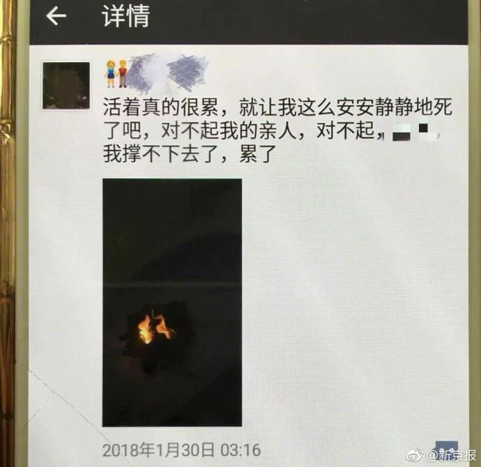 河北通报大学生自杀事件:死者曾网贷用于个人消费 图4