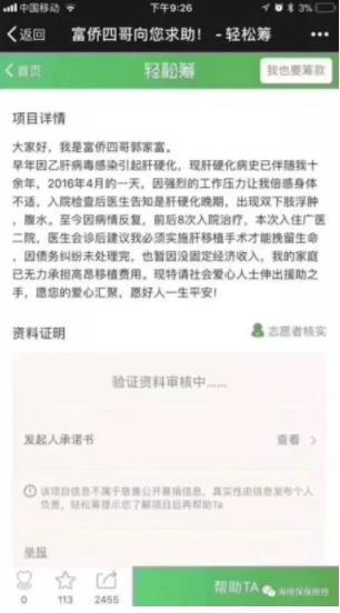 足浴大亨凄凉人生:年产值曾达13亿 今网上众筹治癌