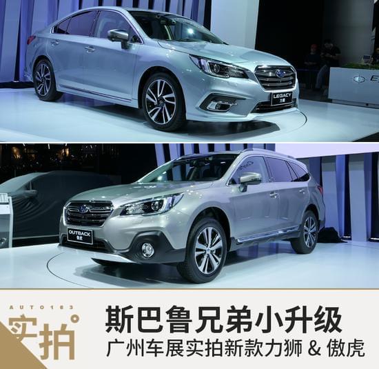 小幅升级 广州车展实拍新款力狮/傲虎