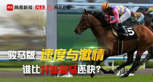 2017中国·河北首届全国速度赛马激情开赛