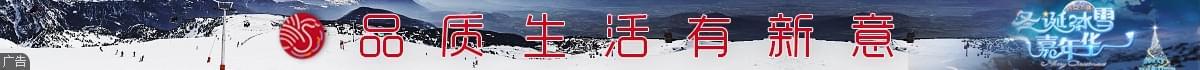 【顶部】天女小镇圣诞冰雪嘉年华
