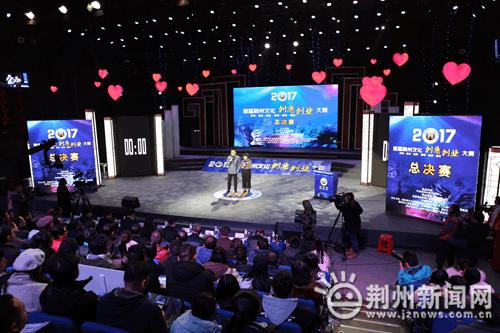 2017首届荆州文化创意创业大赛各奖项揭晓