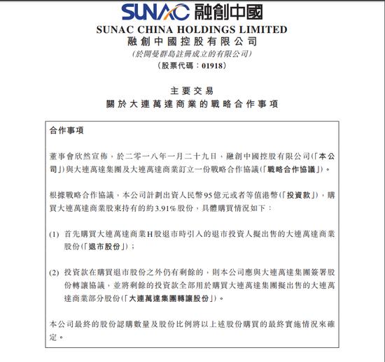 融创中国拟以95亿元购买万达商业约3.91%股份