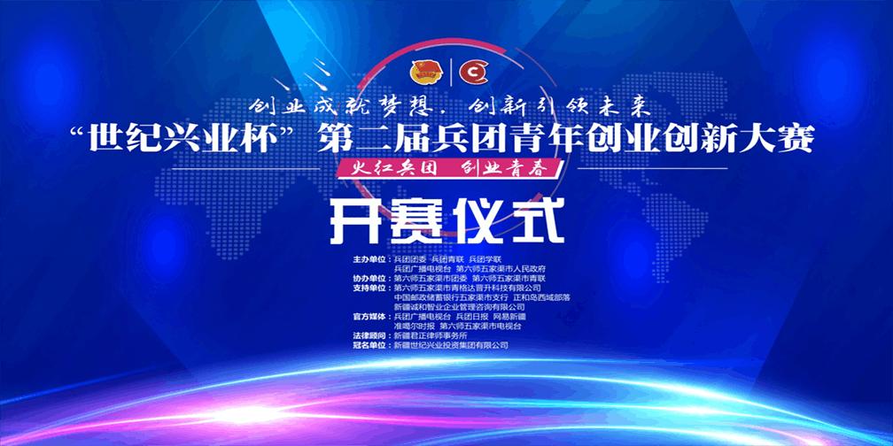 """直播丨""""世纪兴业杯""""第二届兵团青年创业创新大赛复赛开赛仪式"""