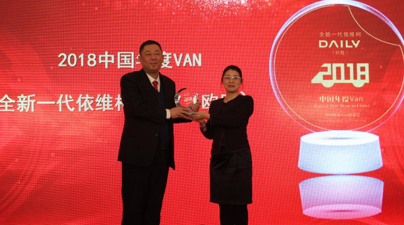 新依维柯Daily荣膺2018中国年度VAN
