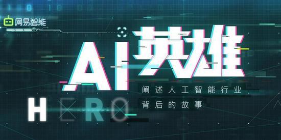 AI英雄 | 专访第四范式戴文渊:AI的Windows时代何时到来?