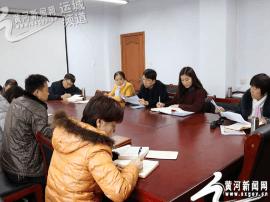 运城果业发展中心贯彻落实市委四届四次全会精神