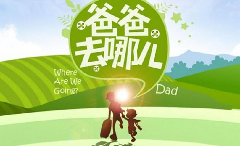 《爸爸去哪儿》