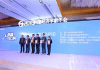 中国AI英雄风云榜今日颁奖:吴恩达等大咖都说了
