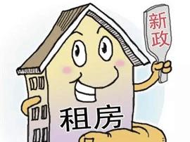 山东推14条制度加码房地产调控 培育和发展住房租赁市