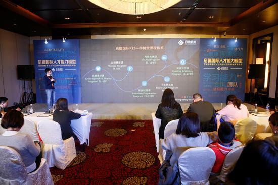 """集齐七大能力,成就国际人才——启德教育发布""""国际人才能力模型""""及测评系统,同步升级五大子品牌"""