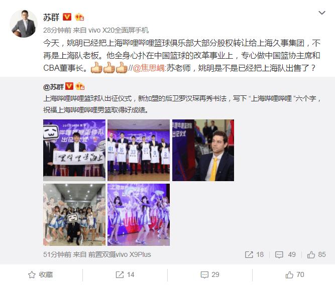 苏群:姚明已出售上海大部分股权 不再是球队老板