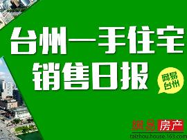 2018年1月21日台州市一手住宅成交23套