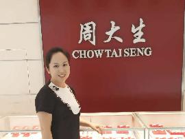周大生珠宝李香玲:成就自己 成就员工 成就顾客