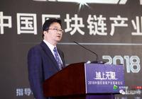 """""""2018年中国区块链产业高峰论坛""""在京召开"""