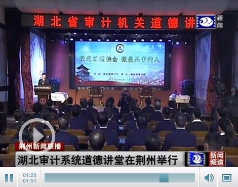 2107年度湖北审计系统道德讲堂在荆州举行