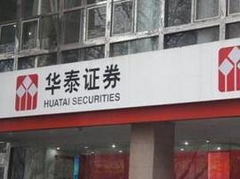 华泰证券副总裁张海波辞职 与董事会无不同意见
