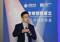 全面融合、多维多标签、高频动态调整,启德国际教育规划院在北京正式成立