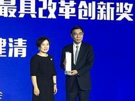 姜建清获2017网易年度最具改革创新奖