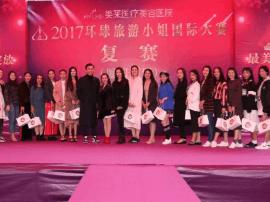 2017环球旅游小姐国际大赛(厦门赛区)复赛圆满成功