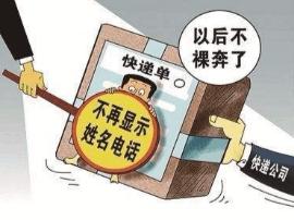 """怕信息泄露? 快递""""隐私面单""""在太原上线"""