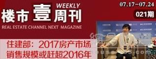 网易壹周刊21期:2017房产市场销售规模或赶超2016