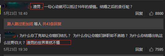 GNZ48前成员杜雨薇当知名画手小三 原配错付16年