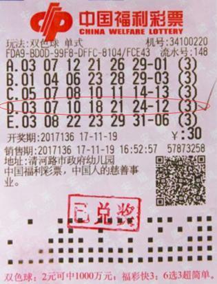 30元5注号码3倍投注,全部中头奖拿下1785万奖金!