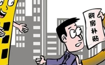 """好消息!咸宁市""""购房补贴""""政策再延续半年!"""