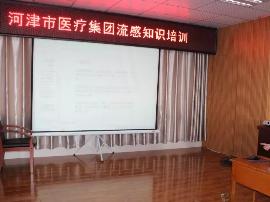河津市卫计局举行流感知识专题培训