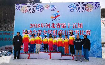 石家庄市获得省运会青少年组高山滑雪项目第