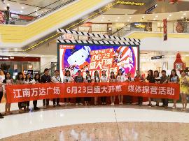 """开业在即!江南万达广场媒体""""尝鲜""""探营活动"""