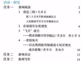 浠水籍海军大校采写新闻入选全国语文教材