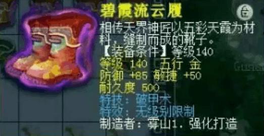 运气超逆天 梦幻西游鉴定出140级无级别破甲鞋