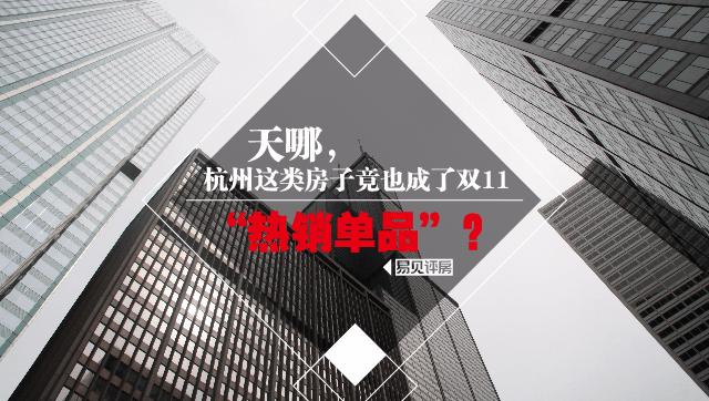 """天哪,杭州这类房子竟也成了双11""""热销单品""""?"""