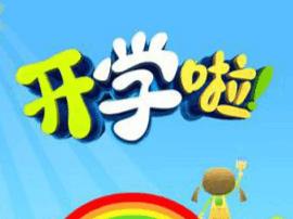 """新学期""""囤""""一把!京东超市掀起开学购物季"""