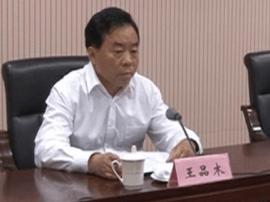 王品木任市教育局局长、党委书记