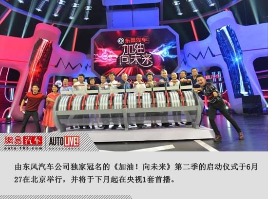 刘卫东:汽车是最大科技创新载体 东风研发不差钱