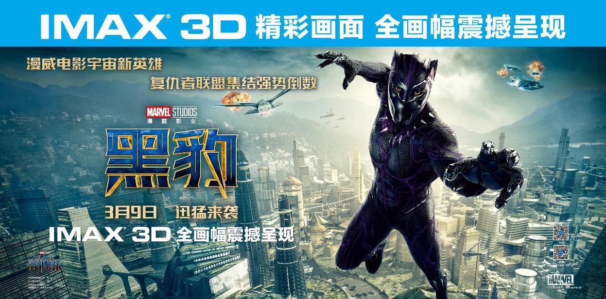 IMAX在京举办《黑豹》媒体观影会 口碑惊艳
