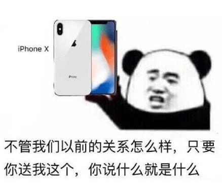 轻松一刻:朋友圈iPhoneX炫富大赛落幕