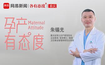 朱锡光:高品质医疗服务 给孕妈们高端孕产的体验