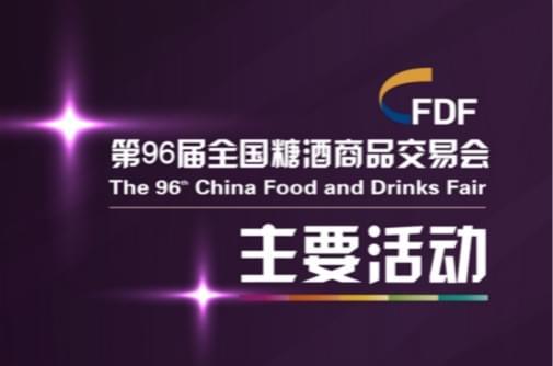 第96届全国糖酒商品交易会主要活动