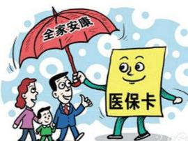 太原城镇居民医保成人每人每年缴费780元