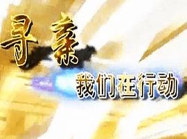 河北成安县张志峰近日将再次来同寻找大同亲人