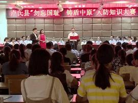 """卢氏县举办""""勿忘国耻 铸盾中原""""人防知识大赛"""