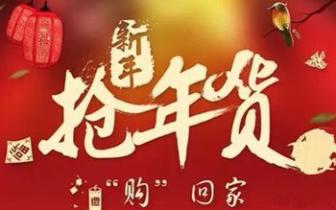 广西人专属 首届电商年货节即将开启购物狂欢新模式