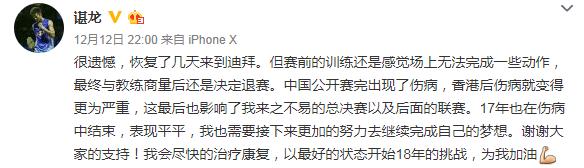 谌龙回应伤退总决赛 称将以最好的状态开启2018